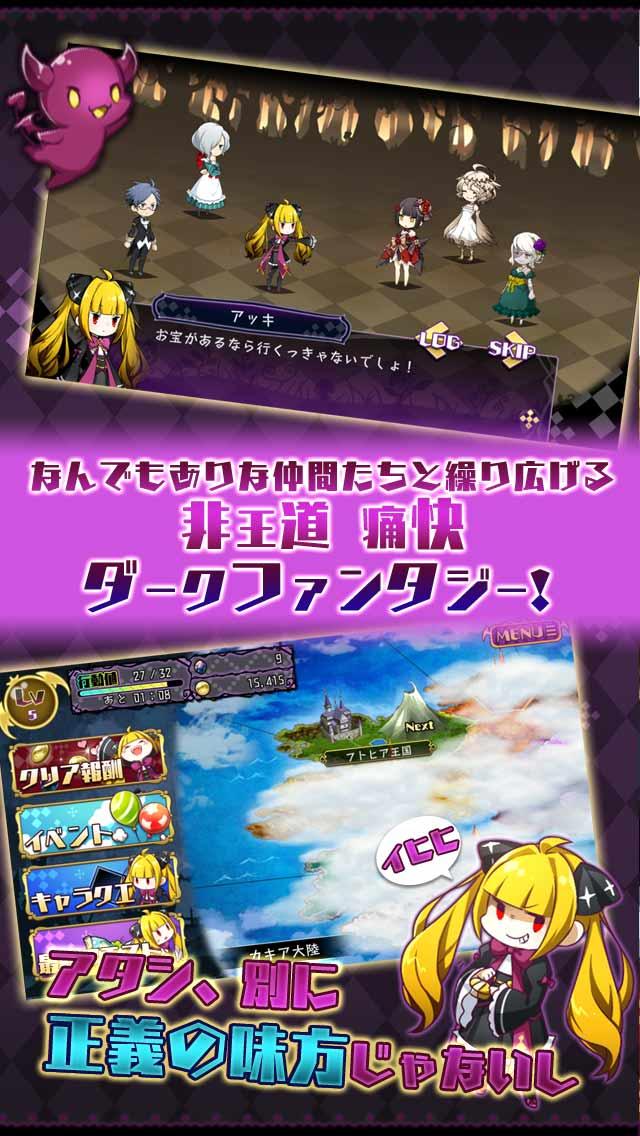 あっきのじかん(悪に堕ちていくお姫さまのRPG)のスクリーンショット_2