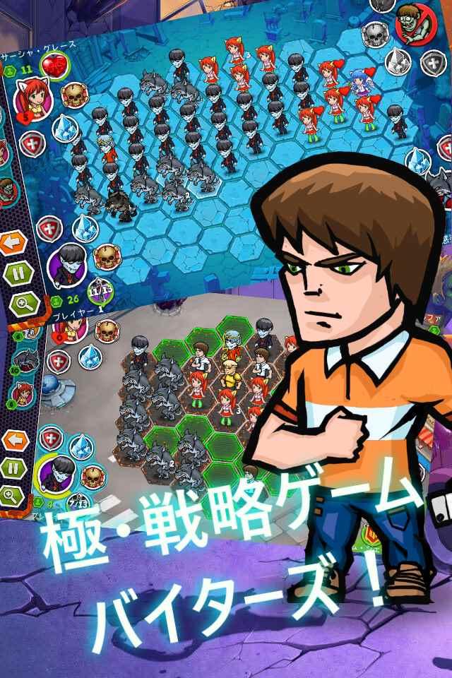 極上戦略シミュレーション「バイターズ!」(Biters)のスクリーンショット_1