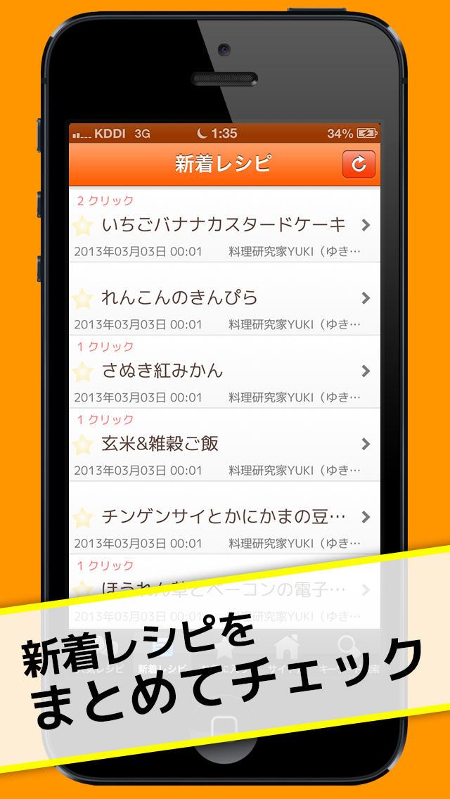 レシピまとめのスクリーンショット_3
