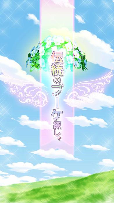 脱出ゲーム六月花嫁のブーケのスクリーンショット_1