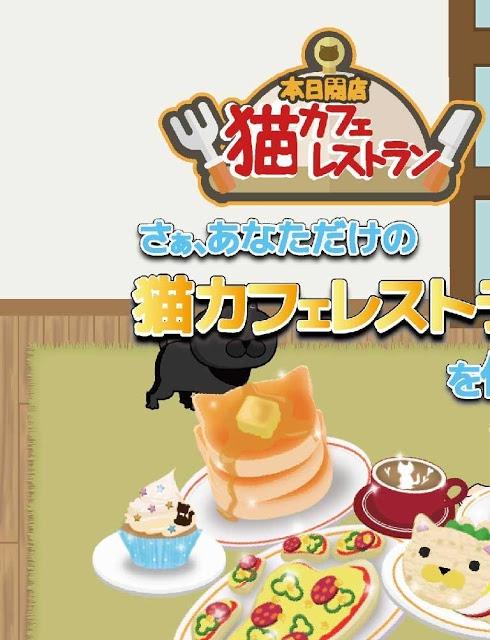 本日開店猫カフェレストランのスクリーンショット_5