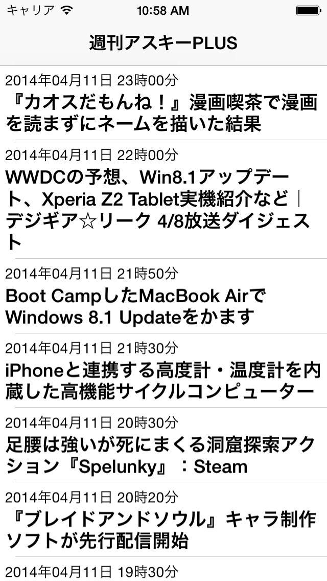 週刊アスキーPLUS for iPhoneのスクリーンショット_1