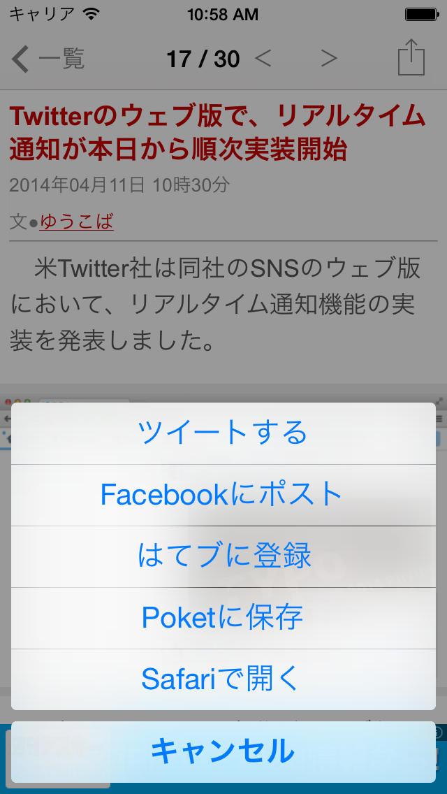 週刊アスキーPLUS for iPhoneのスクリーンショット_4