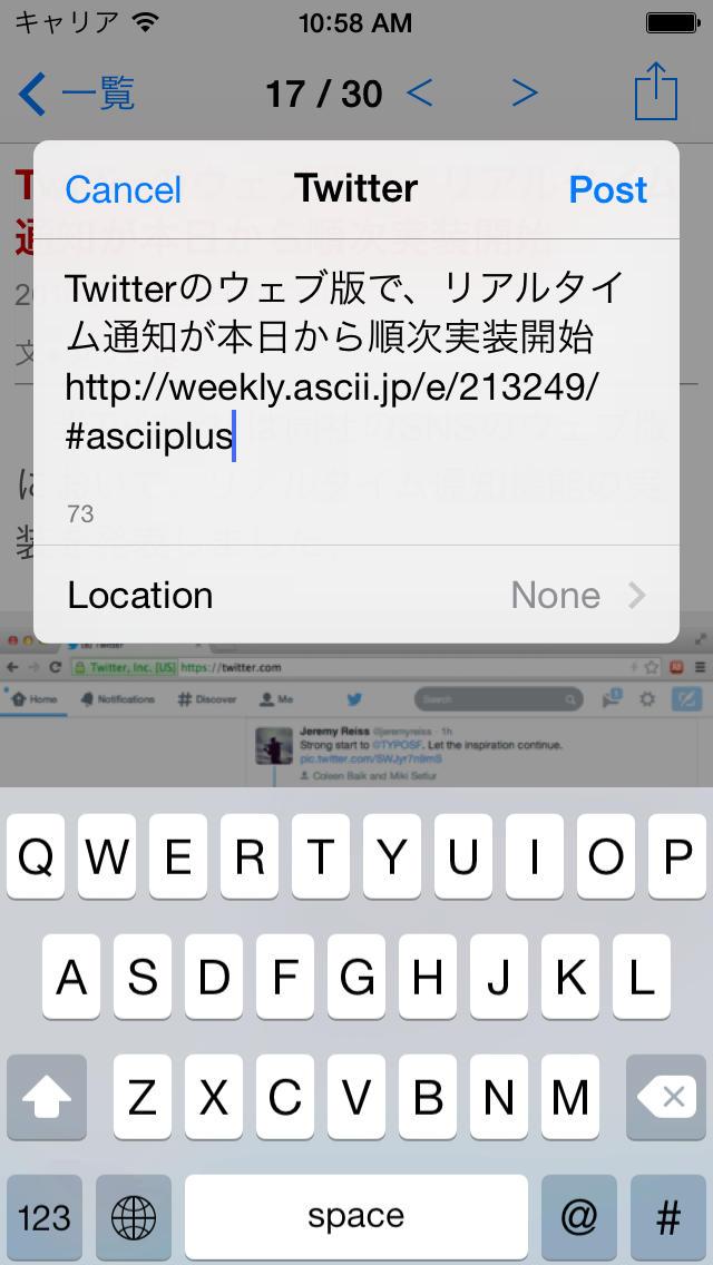 週刊アスキーPLUS for iPhoneのスクリーンショット_5