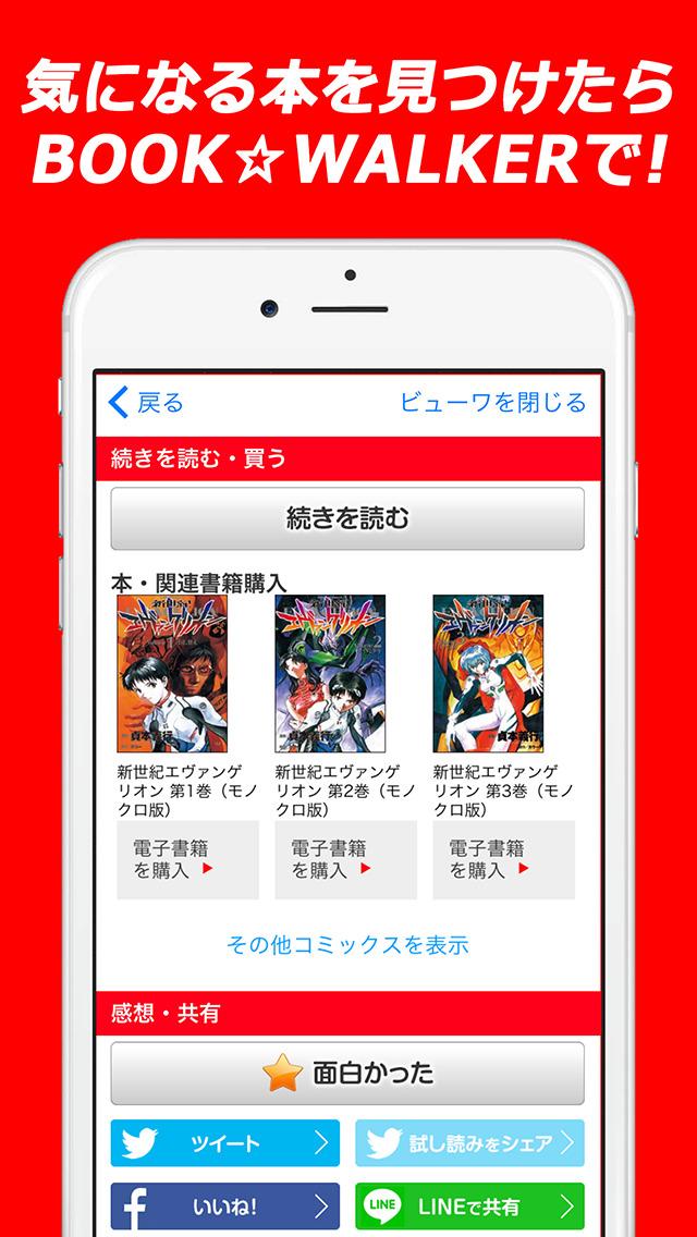 ComicWalker 最強マンガ読み放題コミックアプリのスクリーンショット_5