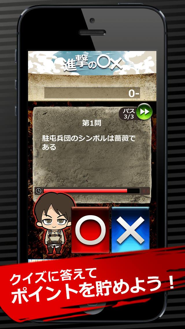 進撃の◯× 〜◯×クイズ for 進撃の巨人〜のスクリーンショット_2