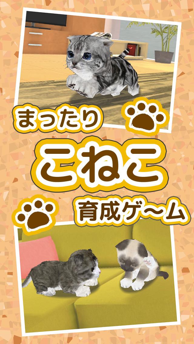 まったり こねこ育成ゲーム - のんびり癒しのネコ放置系成長シミュレーションアプリのスクリーンショット_1