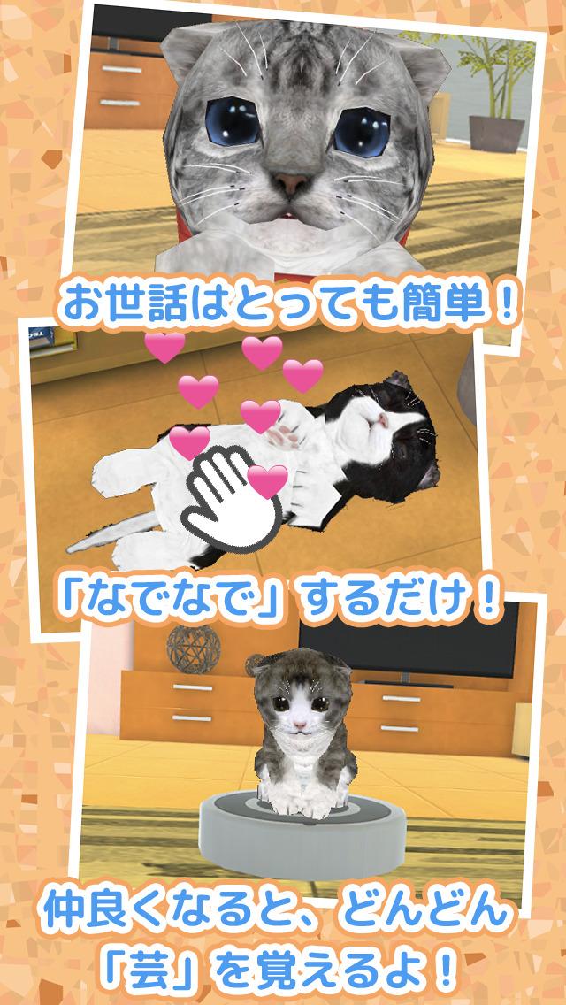 まったり こねこ育成ゲーム - のんびり癒しのネコ放置系成長シミュレーションアプリのスクリーンショット_2