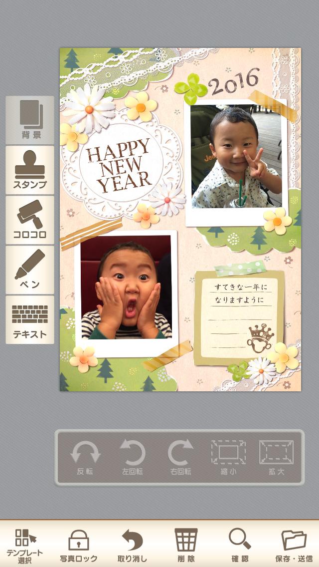世界一かんたん年賀状 2016 for iOSのスクリーンショット_2