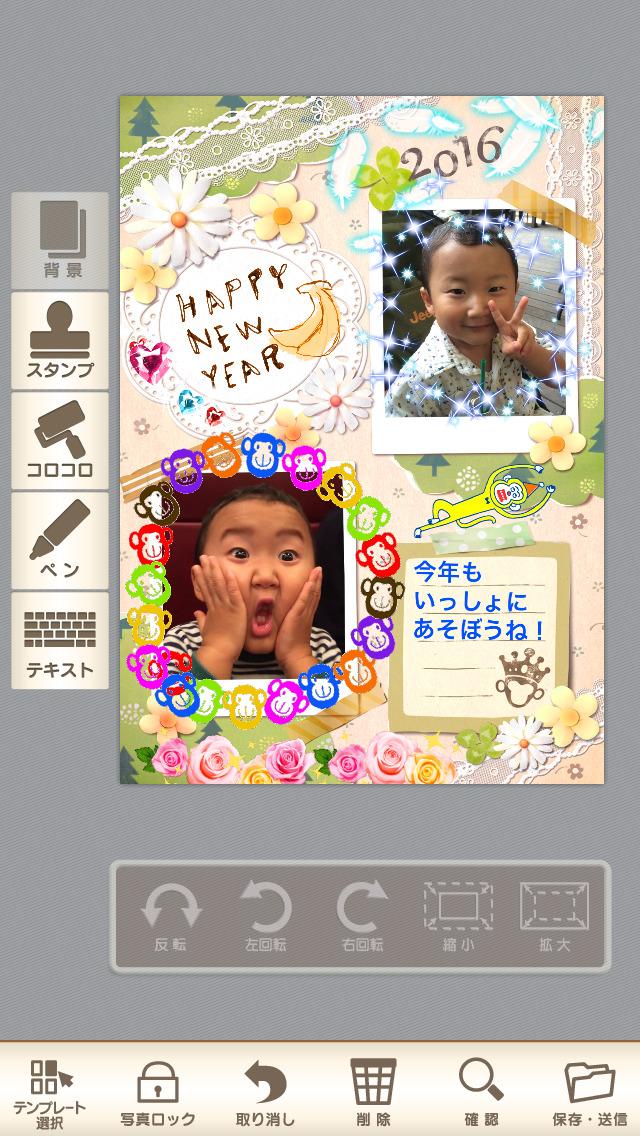 世界一かんたん年賀状 2016 for iOSのスクリーンショット_3