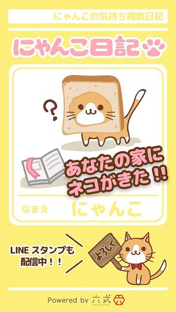 にゃんこ日記のスクリーンショット_1