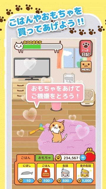 にゃんこ日記のスクリーンショット_3
