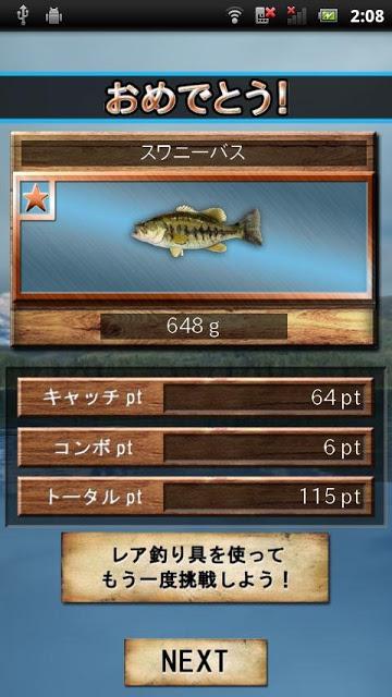 釣りの達人 FISHONのスクリーンショット_5