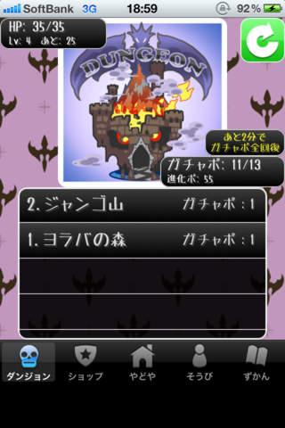 ガチャRPGのスクリーンショット_2