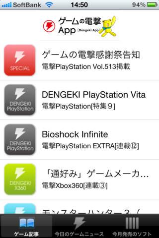 ゲームの電撃Appのスクリーンショット_1