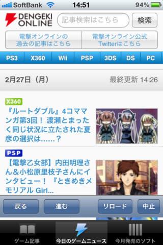 ゲームの電撃Appのスクリーンショット_3