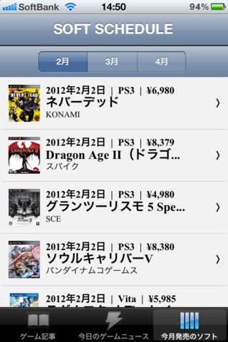 ゲームの電撃Appのスクリーンショット_4