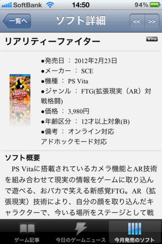 ゲームの電撃Appのスクリーンショット_5