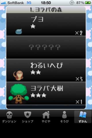ガチャRPGのスクリーンショット_5