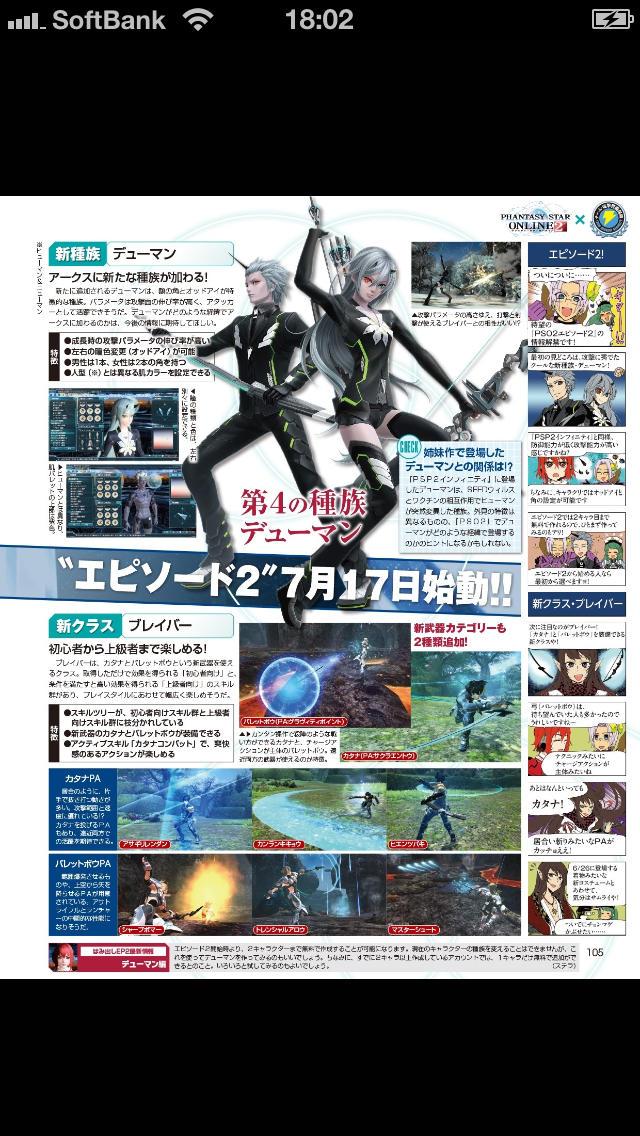 電撃PlayStationのスクリーンショット_2