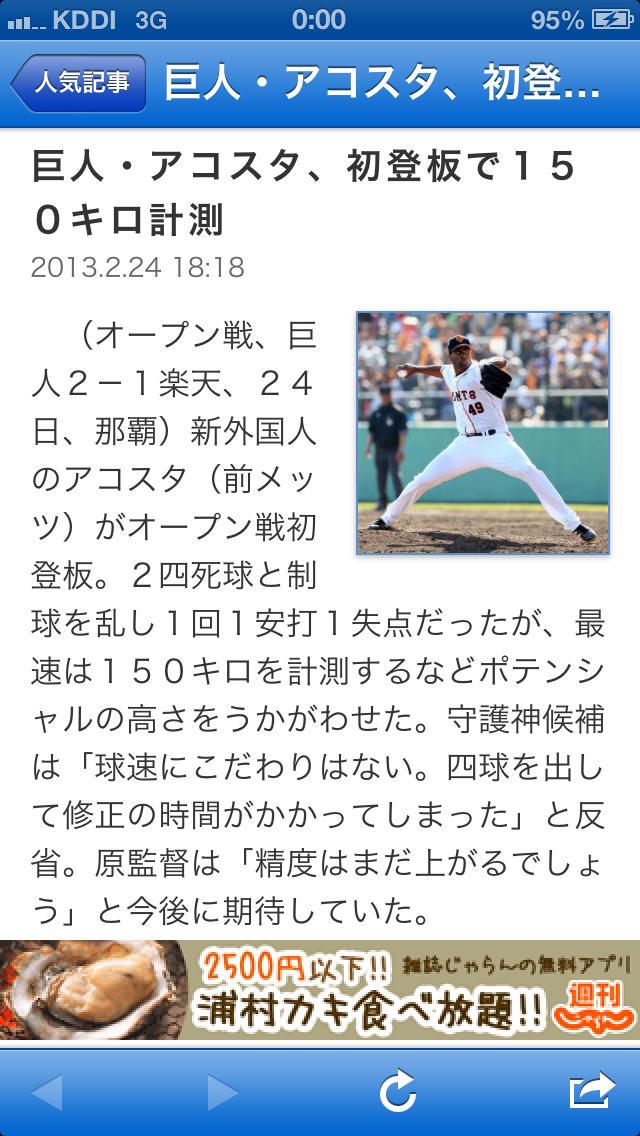 スポーツ新聞のスクリーンショット_1