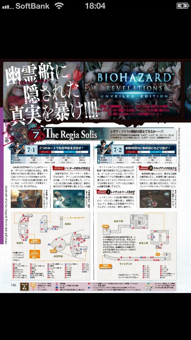 電撃PlayStationのスクリーンショット_3