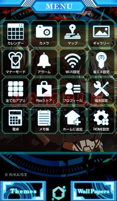 ソードアート・オンラインⅡ(アニメ)きせかえテーマ1のスクリーンショット_4