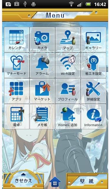 ソードアート・オンライン(アニメ) きせかえテーマ1のスクリーンショット_2