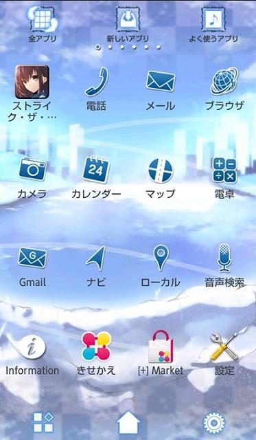 ストライク・ザ・ブラッド(電撃文庫)きせかえテーマのスクリーンショット_5