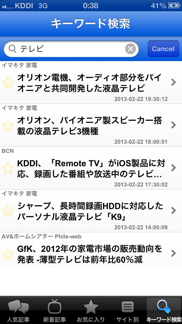 家電のニュースのスクリーンショット_3