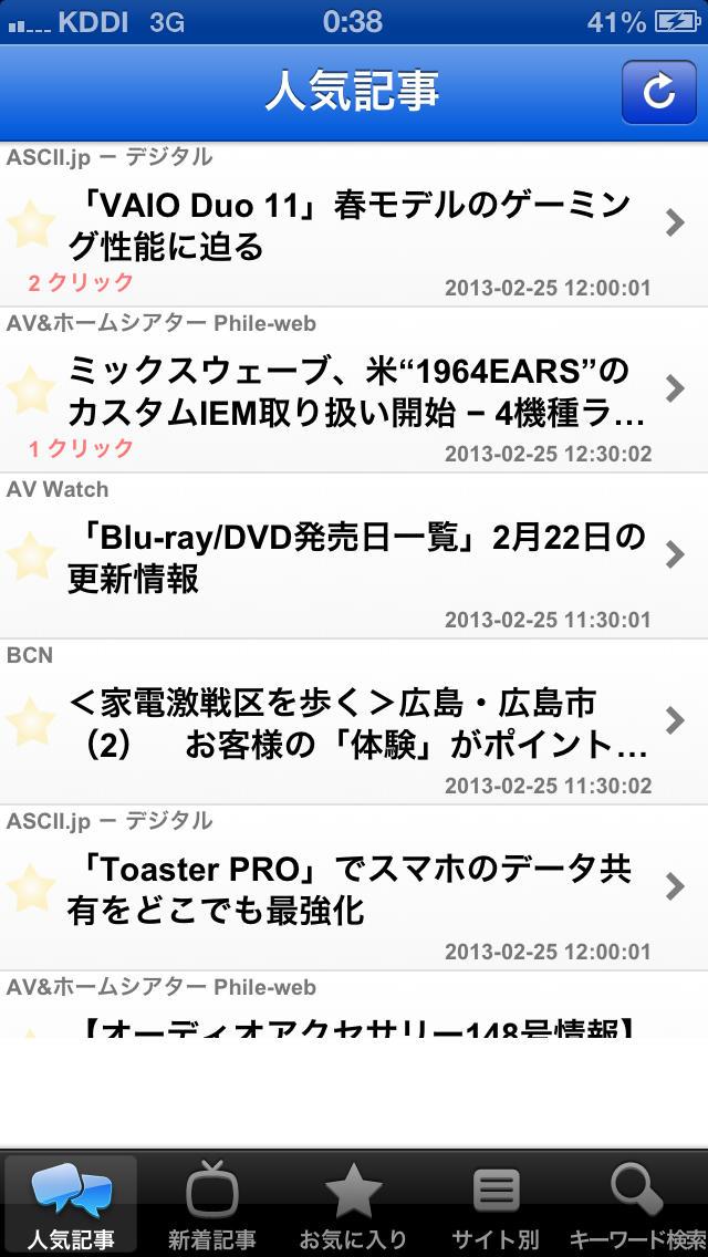 家電のニュースのスクリーンショット_4