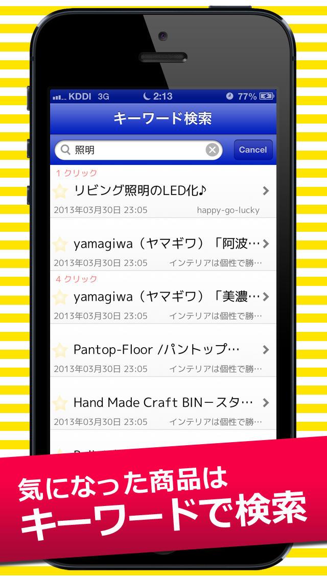 インテリアまとめのスクリーンショット_5