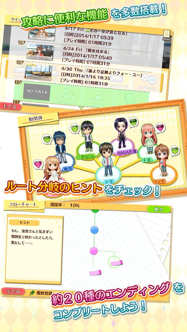 ゴールデンタイム Vivid Memories SP 無料版のスクリーンショット_5