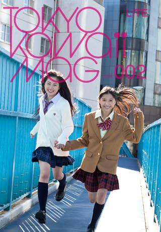 Tokyo Kawaii Magazine Lite 002のスクリーンショット_1