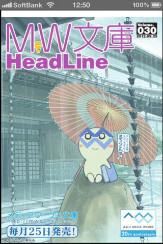 MWbunko Head Lineのスクリーンショット_2