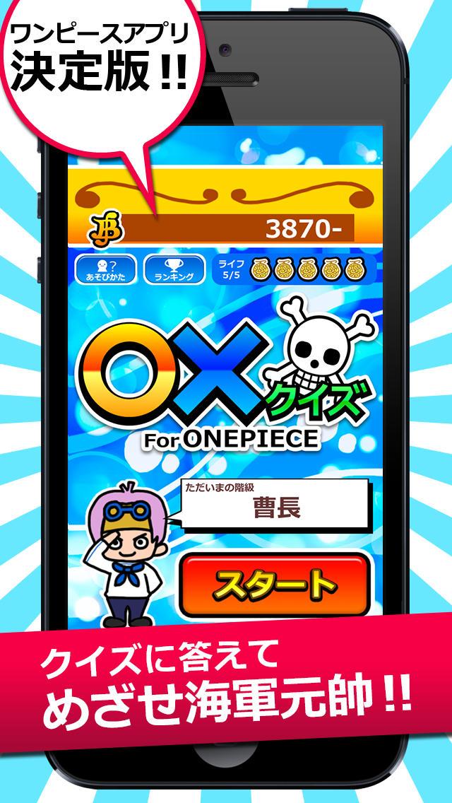 海賊◯×クイズ for ワンピース 〜ONE PIECE 〜のスクリーンショット_1