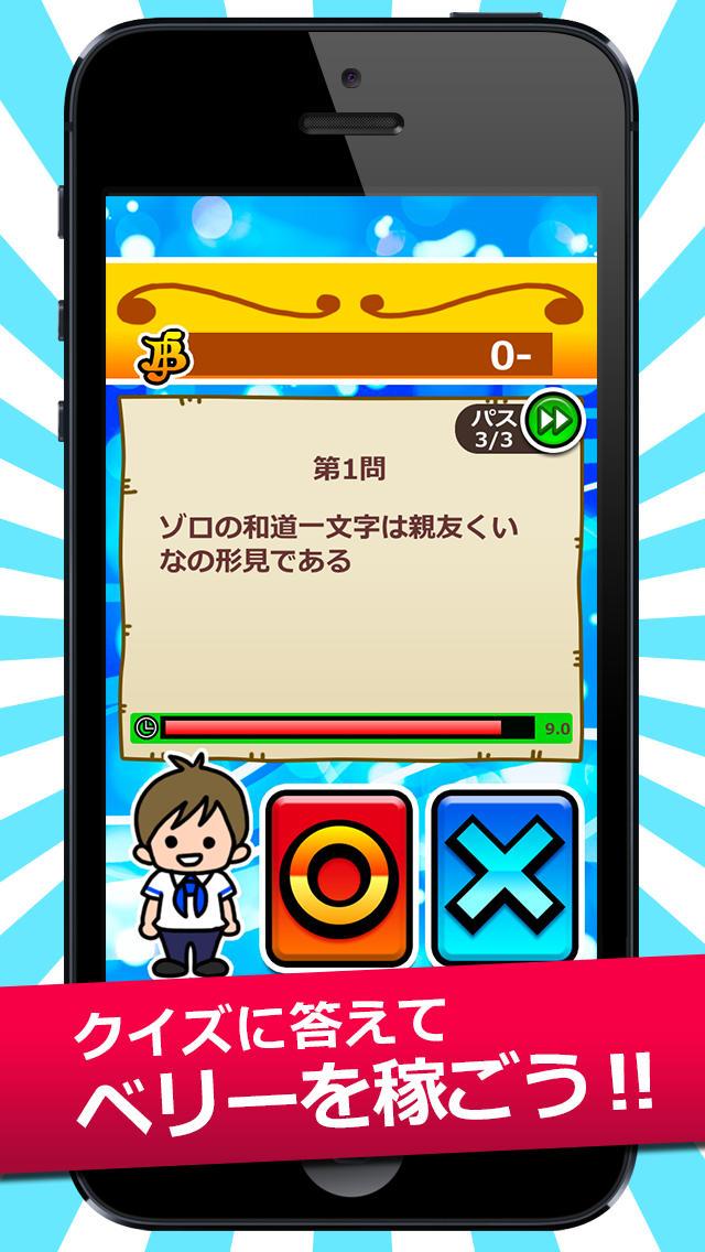 海賊◯×クイズ for ワンピース 〜ONE PIECE 〜のスクリーンショット_2