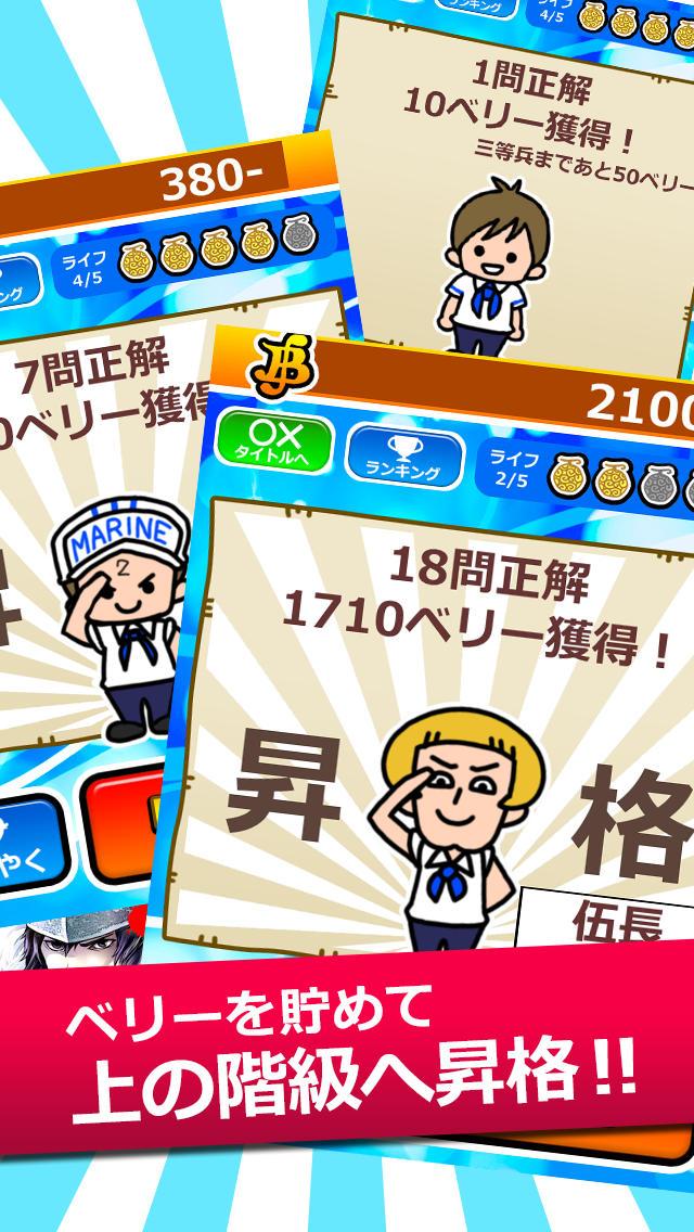 海賊◯×クイズ for ワンピース 〜ONE PIECE 〜のスクリーンショット_3