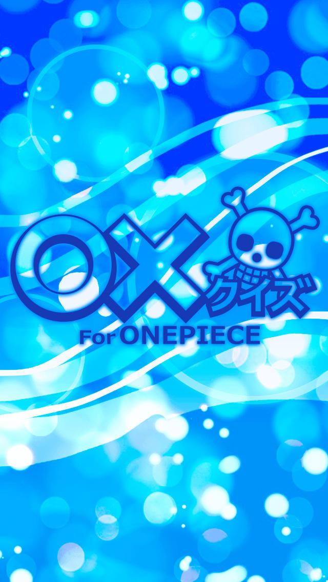 海賊◯×クイズ for ワンピース 〜ONE PIECE 〜のスクリーンショット_5