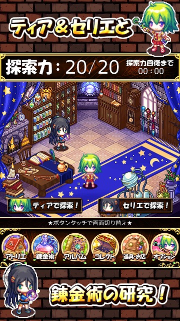 魔法使いの小さなアトリエ OFFLINEのスクリーンショット_1