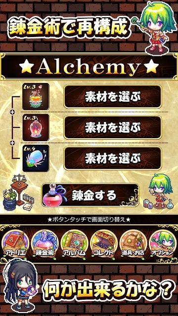 魔法使いの小さなアトリエ OFFLINEのスクリーンショット_3