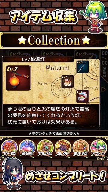 魔法使いの小さなアトリエ OFFLINEのスクリーンショット_4
