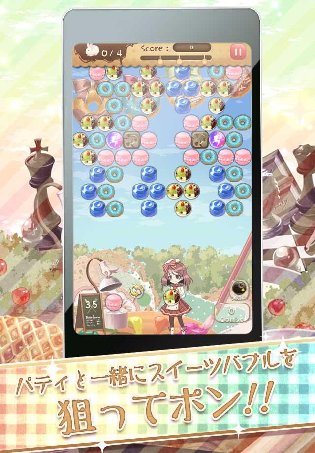 バブルパティ 【甘かわいい無料のパズルゲーム】のスクリーンショット_2