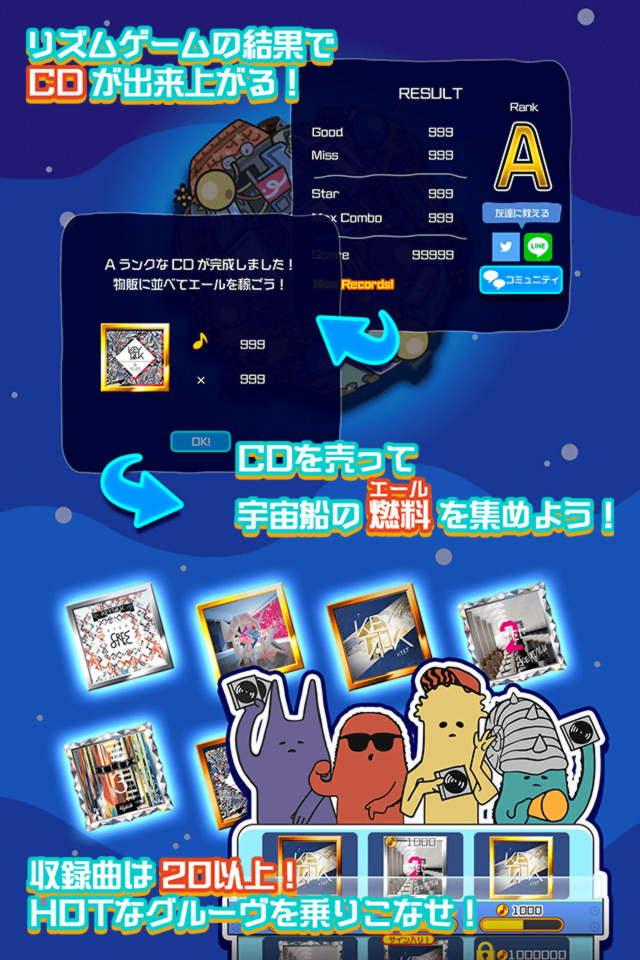 太陽系リズムモンスターのスクリーンショット_4