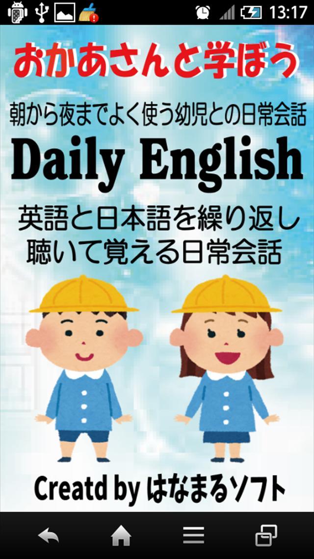 Dairy English おかあさんと学ぶ幼児向け日常会話のスクリーンショット_1