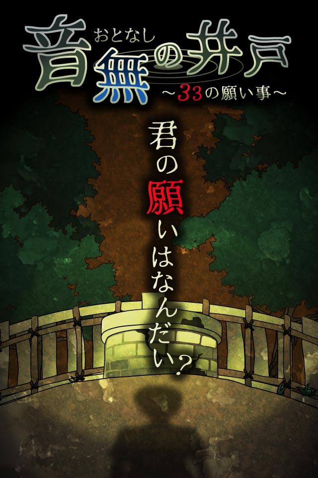 音無の井戸 ~33の願い事~のスクリーンショット_1