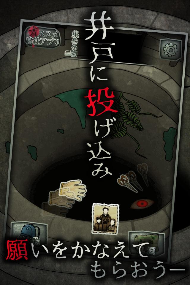 音無の井戸 ~33の願い事~のスクリーンショット_4