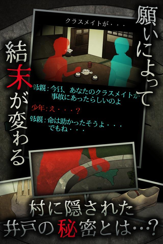 音無の井戸 ~33の願い事~のスクリーンショット_5