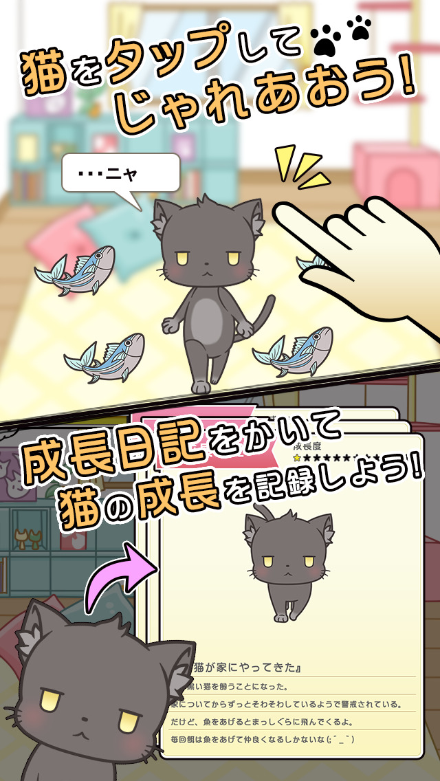かぐや猫のスクリーンショット_3