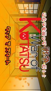 War Of Kotatsuのスクリーンショット_1